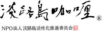淡路島咖喱 NPO法人 淡路島活性化推進委員会