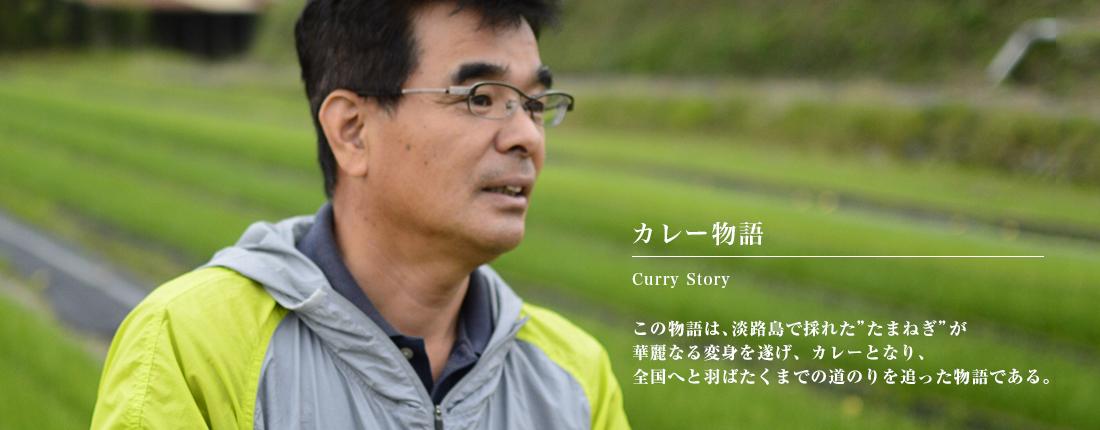 STORY / カレー物語