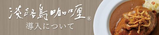 淡路島咖喱 導入について