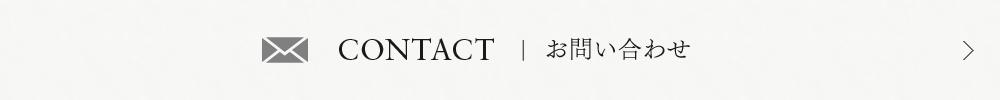 CONTACT | お問い合わせ