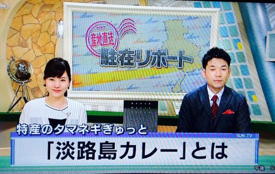サンテレビ