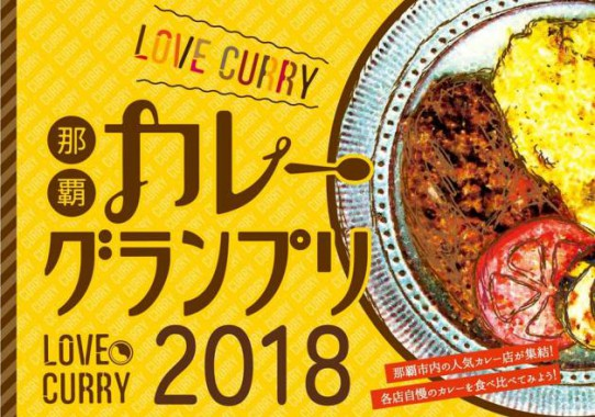 20181102_naha_curry_gp_TOP