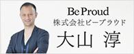Be Proud 株式会社ビープラウド 大山 淳