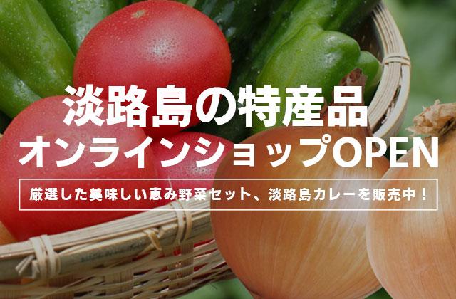 淡路島特産品オンラインショップ