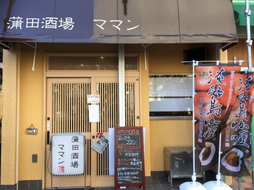 蒲田酒場ママン