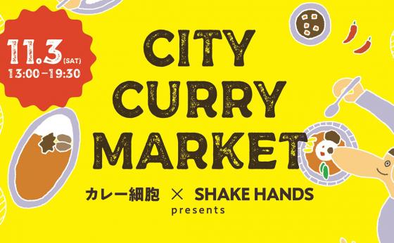 CityCurryMarket2018