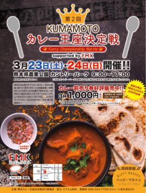 KUMAMOTOカレー王座2019