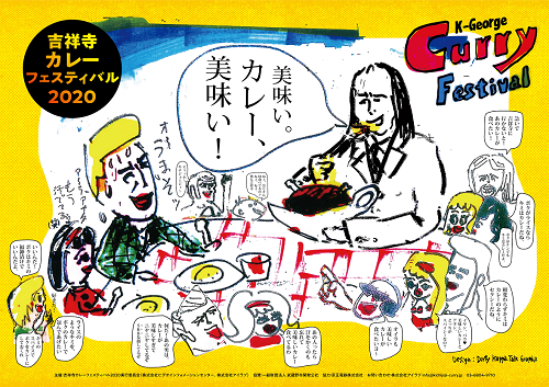吉祥寺カレーフェスティバル画像